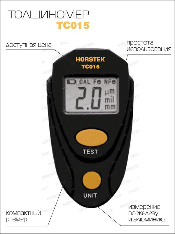 Horstek tc 015 инструкция