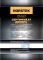 Новый дилер в Челябинской области